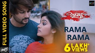 Download Rama Rama | Full  Song | HD | Agastya | Odia Movie | Anubhav Mohanty | Jhilik Bhattacharjee MP3 song and Music Video