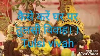 देव उठनी एकादशी का महत्व। ।देव उठाना क्या है।। dev uthani ekadashi