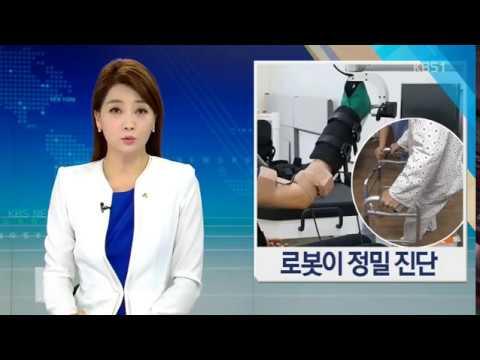 뇌졸중 로봇기술 KBS