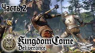 Стрим - Kingdom Come: Deliverance - Часть 2