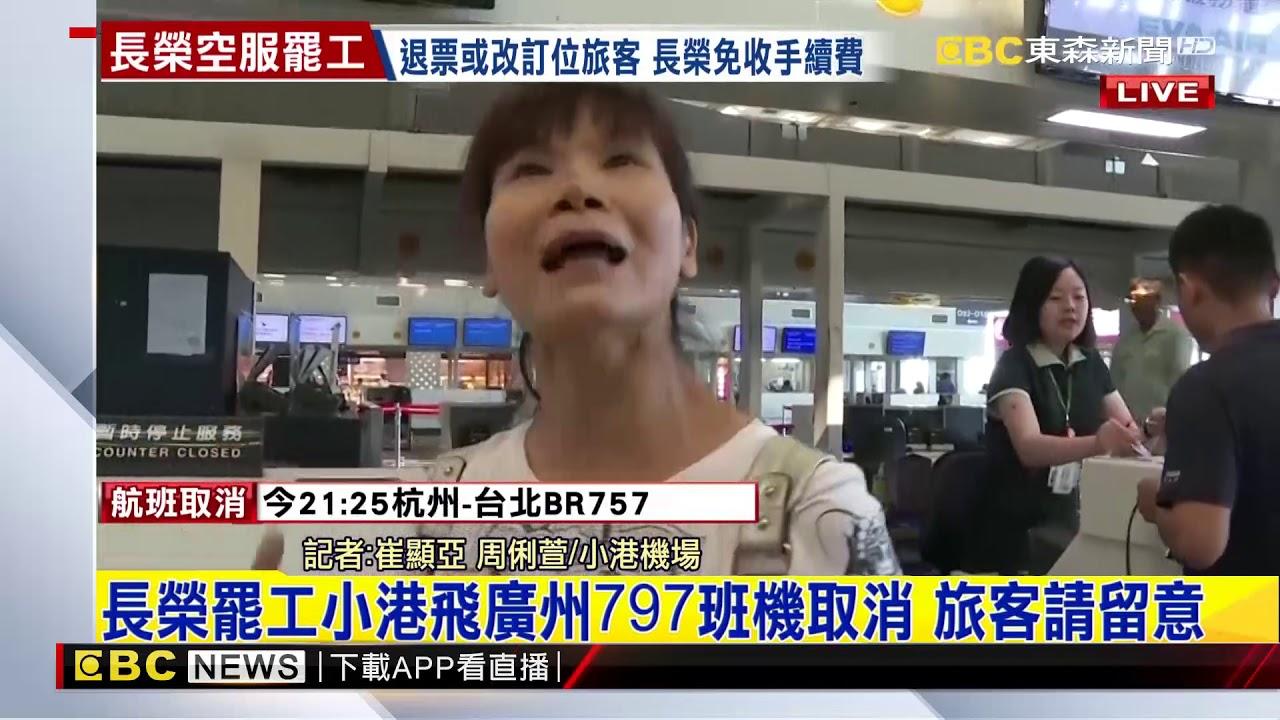 最新》長榮罷工小港飛廣州797班機取消 旅客請留意 - YouTube