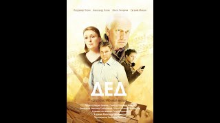 "Download Фильм ""Дед"" / GRANDFATHER short film Mp3 and Videos"