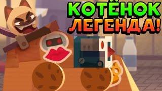 КОТЁНОК ЛЕГЕНДА! - CATS: Crash Arena Turbo Stars