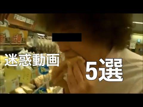【炎上】ネットに迷惑動画を公開した人5選