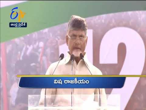 4 PM | Ghantaravam | News Headlines | 19th January 2019 | ETV Andhra Pradesh