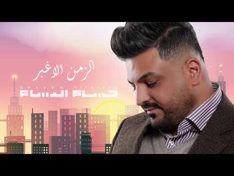 حسام الرسام - الزمن الاغبر (حصريا)  | Hussam Alrassam - AlZamn AlAghbar