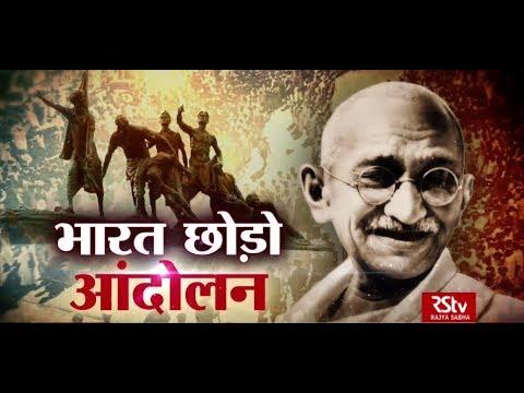 RSTV Vishesh - 09 August 2019: Quit India Movement | भारत छोड़ो आंदोलन