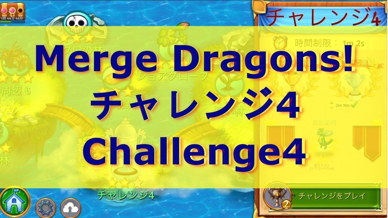 ドラゴンズ 12 マージ チャレンジ