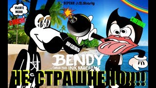 Как сделать Bendy and the Ink Machine НЕ СТРАШНЫМ!!!!(J.M.Starly Version)