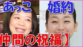 浅田真央 結婚する鈴木明子さんの彼氏に会っていた素敵なお相手【仲間】...