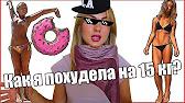 Мое питание и тренировки - YouTube 5ff1f83faff