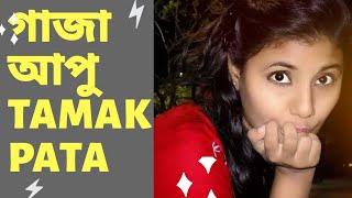 Nishir Kona (গাজা আপু Tamak Pata Female Version ) Remix Version Dhakaiya Pola MonirTalks Show