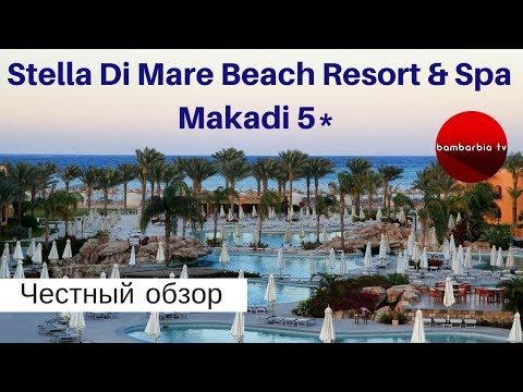 Честные-обзоры-отелей-Египта:-stella-di-mare-beach-resort-&-spa-makadi-5*-(Макади-Бэй)