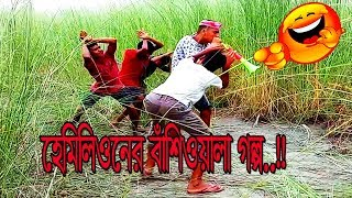 Funny Video😂BD _Must watch_funny Video_indian_funny Video_2019_Comedy_420 fun media_Try_Not_part-34