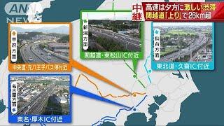 高速道は夕方に激しい渋滞 関越道上りで26Km超(18/08/14)