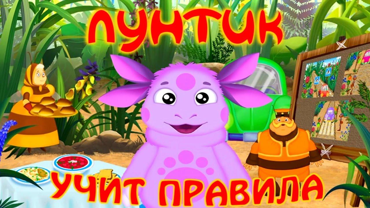 Лунтик развивающие игры для детей лунтик учит правила youtube.