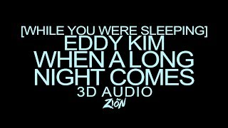Gambar cover Eddy Kim(에디킴) - When a Long Night Comes(긴 밤이 오면) (3D Audio Version) [While You Were Sleeping]