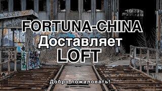 Купить Мебель в стиле ЛОФТ из Китая, LOFT в Китае дизайн интерьера Китай furniture Бизнес с Китаем(, 2017-05-18T22:18:09.000Z)