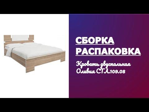 Обзор Кровать двуспальная Оливия СТЛ.109.08 Столлайн Распаковка Сборка