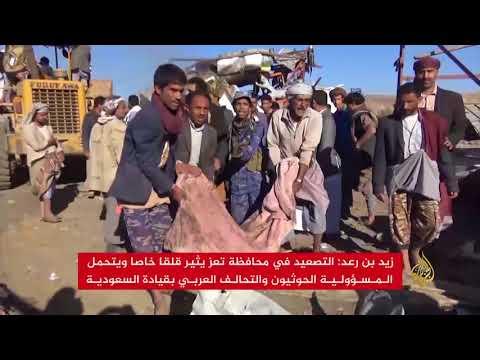 الأمم المتحدة: مدنيو اليمن تحت القصف والقنص