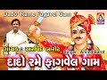 Download Bhathiji Maharaj || Shurvir Bhathiji || Dado Rame Aaj || Bhathiji Maharaj Bhajan || Arvind Barot || MP3 song and Music Video