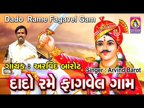 Bhathiji Maharaj    Dado Rame Aaj    Bhathiji Maharaj Bhajan    Shurveer Bhathiji   