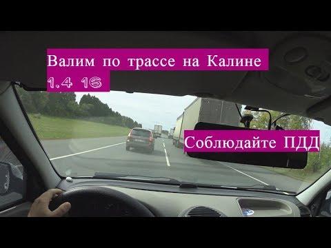 Шашки на трассе на Калине! 1,4 не едет? не нарушайте ПДД