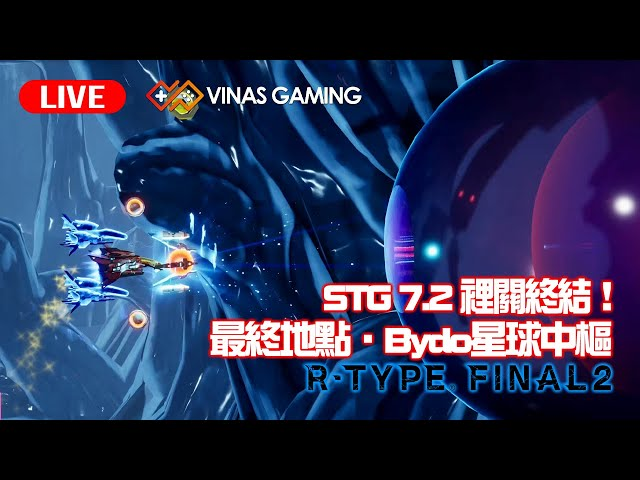 🔴【特約】STG 7.2 最終了斷!最終地點‧Bydo星球中樞👾異型戰機再度出動✈️ | R-TYPE FINAL 2 | 2K60