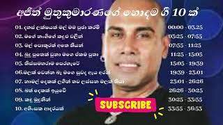 Ajith Muthukumarana songs || Ajith Muthukumarana Nonstop collection || Ajith Muthukumarana