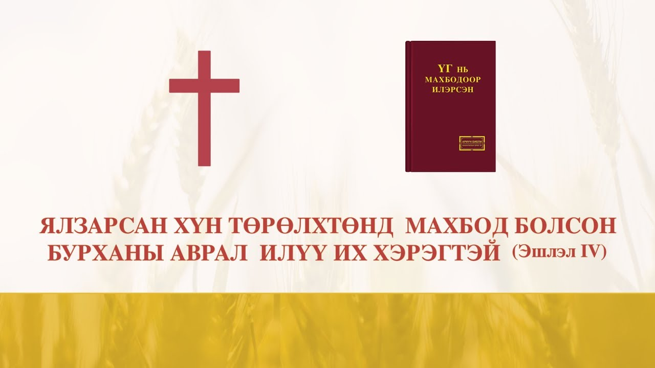 """Христийн үг """"Ялзарсан хүн төрөлхтөнд махбод болсон Бурханы аврал илүү их хэрэгтэй"""" Эшлэл 4"""