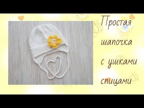 Самая простая шапочка для новорожденных спицами