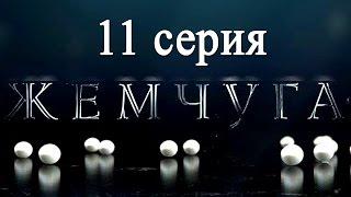 Жемчуга 11 серия - Русские мелодрамы 2016 - Краткое содержание - Наше кино