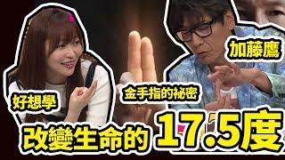 紳日本#1 ▶ 加藤老師稱霸東半球的神袐角度【17.5度】|好倫| thumbnail