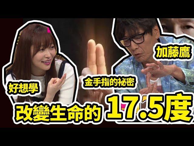 紳日本#1 ▶ 加藤老師稱霸東半球的神袐角度【17.5度】|好倫|