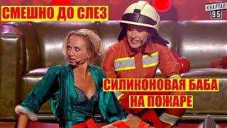 Этот номер вынес весь интернет - СИЛИКОНОВАЯ баба на пожаре Женский Квартал 95 2018 ЛУЧШЕЕ