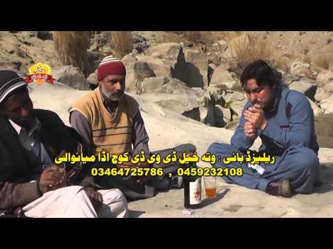 4 marzi sadi By Naimat Niazi Daudkhelvi New Songs Album 05  2015