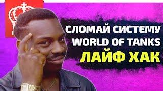 ДВА ЛАЙФХАКА НА СЕРЕБРО И ИГРУ В ТОПЕ - WORLD OF TANKS