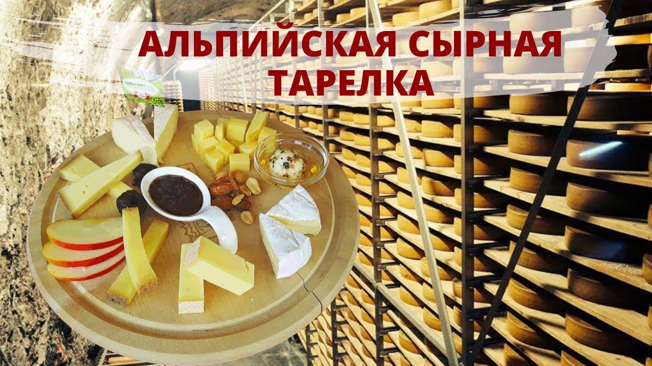 Сырная тарелка. Сыры Австрии.