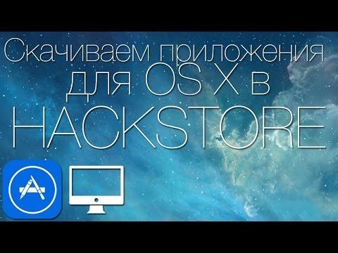Как скачивать приложения для OS X из HackStore