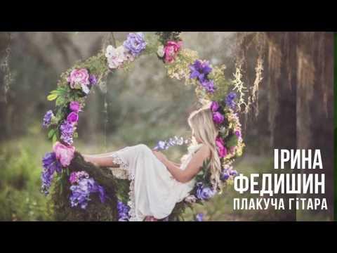 Ірина Федишин - Плакуча гітара [official Audio]