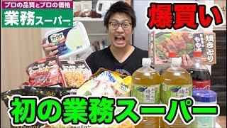 【主婦必見】初の業務スーパーで爆買いをして冷蔵庫をパンパンにしてみた。【購入品紹介】