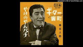 '64年のシングル。作詞:矢野亮、作曲:原田忠司 http://morikei.web.fc...