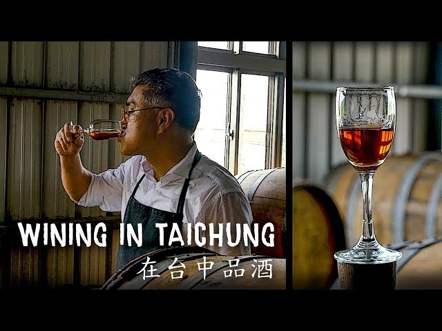 Winery in Taichung -- Shu-Sheug Leisure Domaine (樹生休閒酒莊)