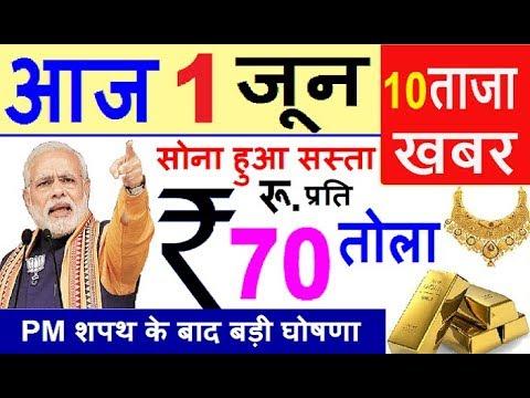 Today Breaking News ! आज 1 जून 2019 के मुख्य समाचार बड़ी खबरें PM Modi News,चुनाव 2019, sbi, Petrol