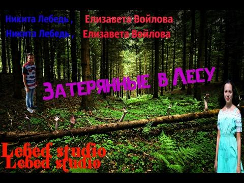 Затерянные в лесу