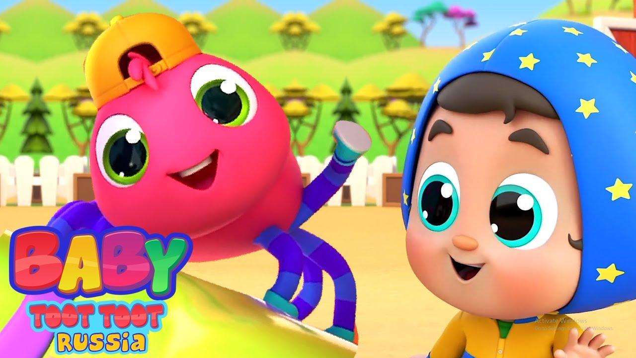 Инси Винси паук | Развивающие мультфильмы | Стихи для детей | Baby Toot Toot Russia | Дошкольное