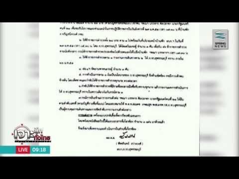 เจาะลึกทั่วไทย 28/1/58 : คำสั่งแต่งตั้งโยกย้ายใน สภ.สุพรรณบุรี