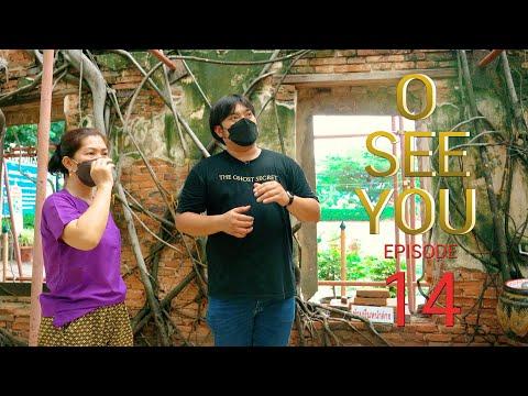 รายการ O SEE YOU Episode 14 ( วัดสังกระต่าย จ.อ่างทอง )