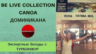 BE LIVE COLLECTION CANOA 5* (ДОМИНИКАНА, Байяибе) - обзор отеля | Экспертные беседы с ТурБонжур