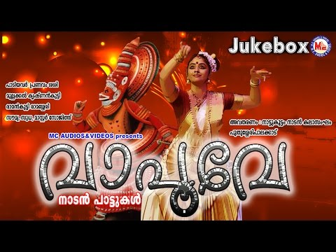 വാപൂവേ  | VAPOOVE | NADANPATTUKAL MALAYALAM | AUDIO JUKEBOX